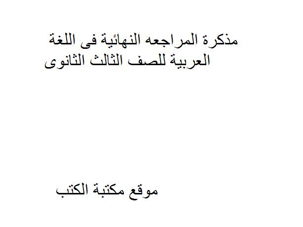 ❞ مذكّرة المراجعه النهائية فى اللغة العربية للصف الثالث الثانوى ❝
