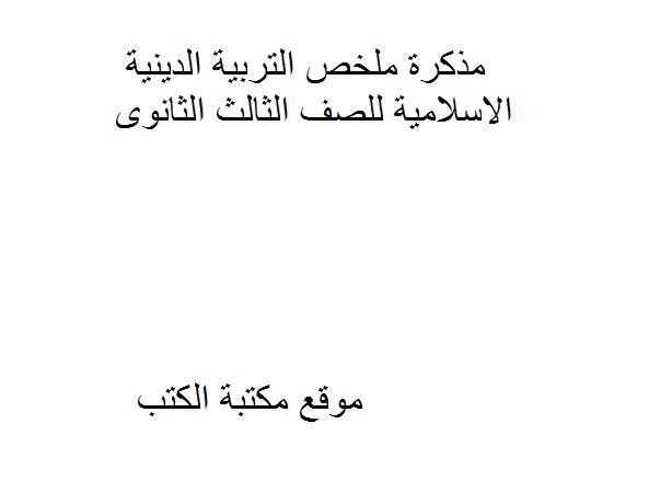 ❞ مذكّرة ملخص التربية الدينية الاسلامية للصف الثالث الثانوى ❝