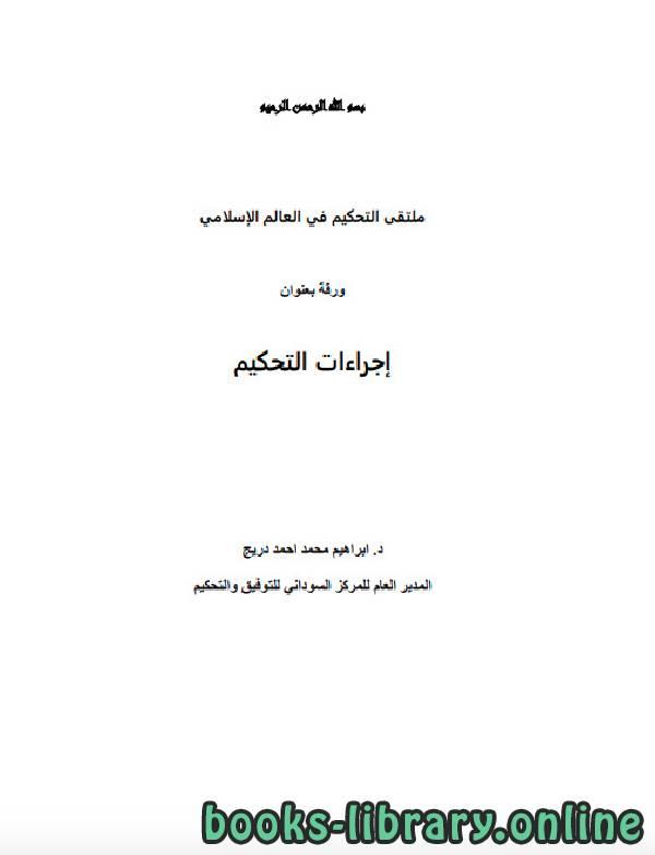 كتب التحكيم الدولى pdf