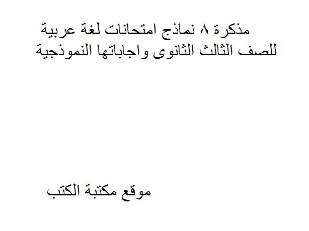 ❞ مذكّرة 8 نماذج امتحانات لغة عربية للصف الثالث الثانوى واجاباتها النموذجية ❝  ⏤ غير معروف