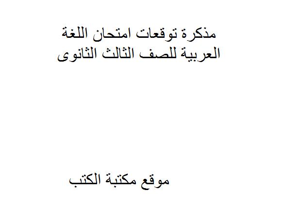 ❞ مذكّرة توقعات امتحان اللغة العربية للصف الثالث الثانوى ❝  ⏤ غير معروف