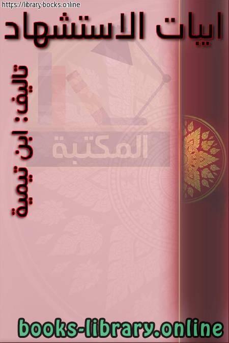 ❞ ديوان أبيات الاستشهاد .. ❝  ⏤ ابن تيمية محمد بن إبراهيم الحمد