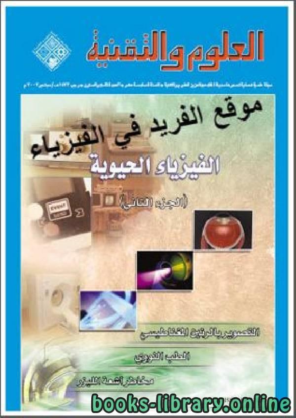 تحميل كتاب الفيزياء الحيوية pdf