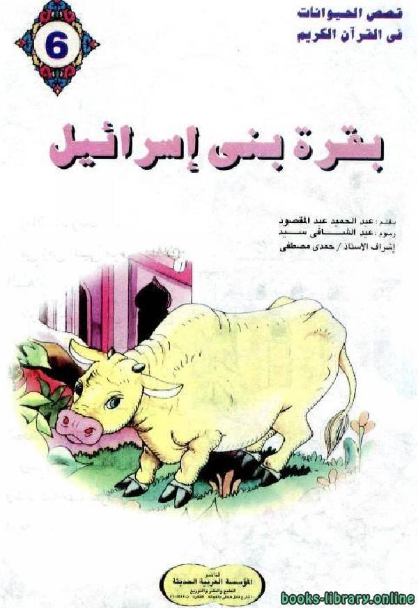 ❞ قصة بقرة بني اسرائيل ❝  ⏤ عبدالحميد عبدالمقصود