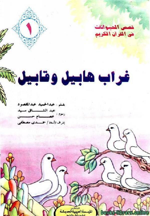 ❞ قصة غراب هابيل وقابيل ❝  ⏤ عبدالحميد عبدالمقصود