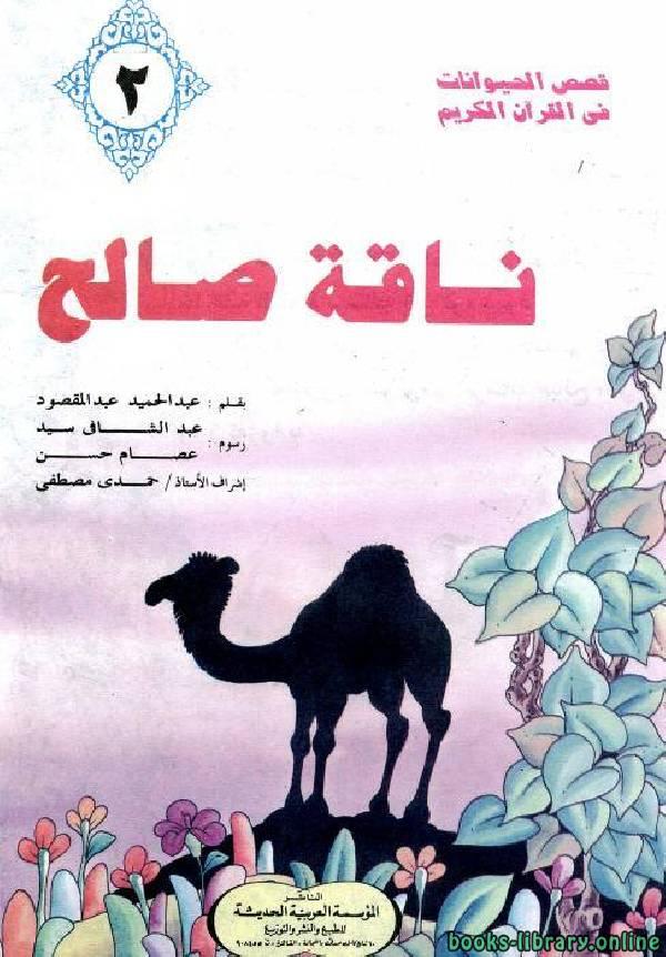 ❞ قصة ناقة صالح ❝  ⏤ عبدالحميد عبدالمقصود