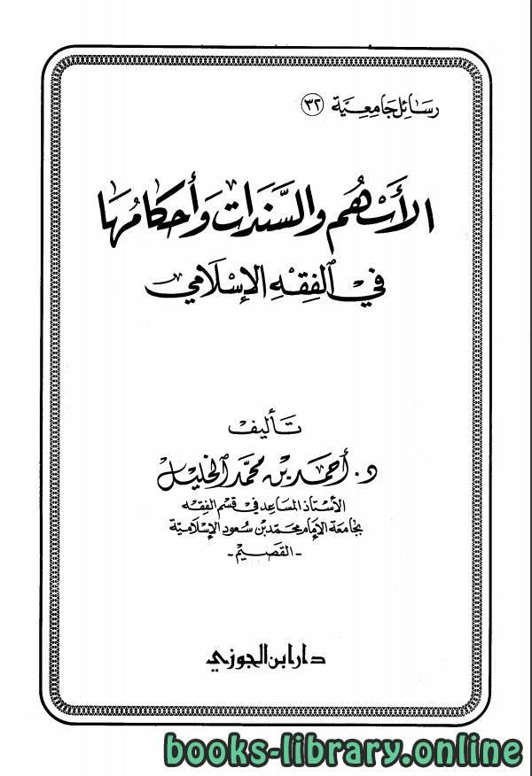 تحميل كتاب الوسوسة وأحكامها في الفقه الإسلامي pdf
