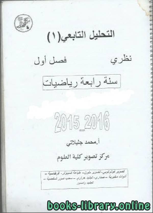 ❞ كتاب التحليل التابعي 1 ❝  ⏤ محمد جليلاتي
