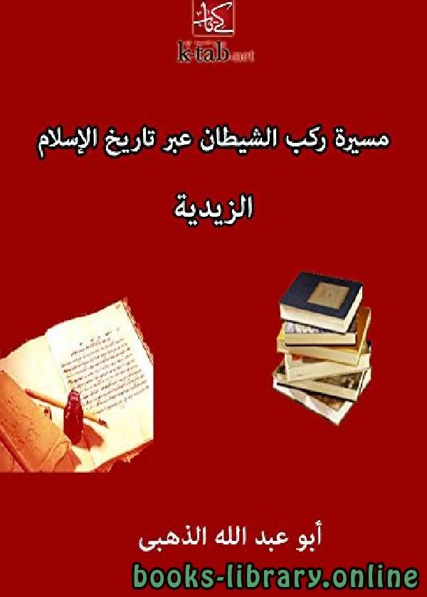 كتاب مسيرة ركب الشيطان عبر تاريخ الإسلام الزيدية