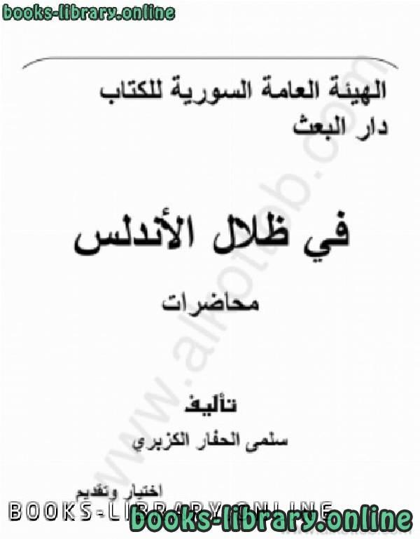 ❞ كتاب  في ظلال الأندلس ❝  ⏤ سلمى الحفار الكزبري