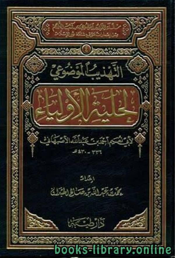 كتاب  التهذيب الموضوعي لحلية الأولياء لأبي نعيم