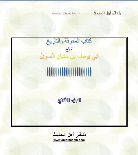 ❞ كتاب التاريخ والمعرفه المجلد الثاني word ❝  ⏤ يعقوب بن سفيان الفسوي