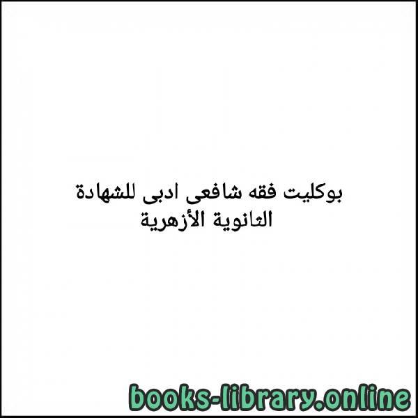 ❞ مذكّرة بوكليت فقه شافعى ادبى الشهادة الثانوية الازهرية 2019 ❝