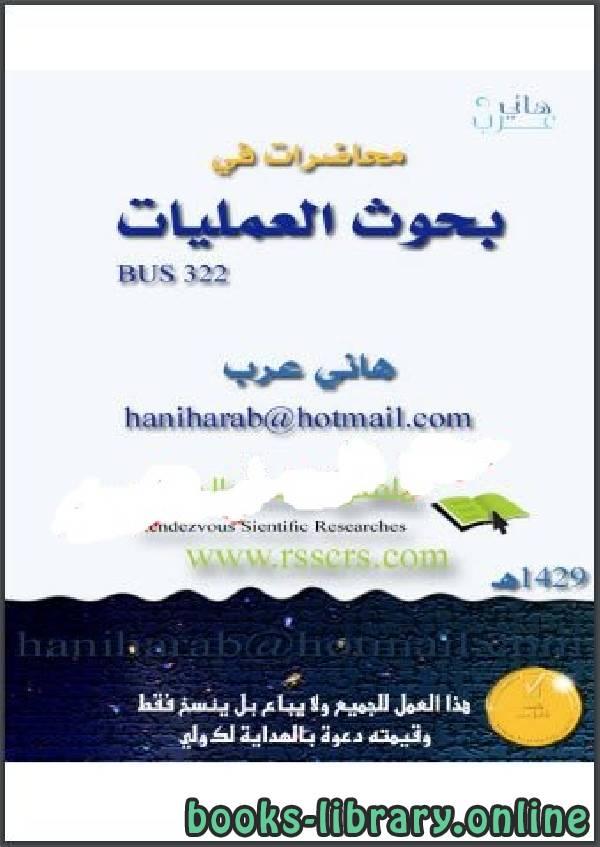 ❞ كتاب محاضرات في بحوث العمليات ❝  ⏤ هاني عرب