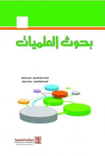 ❞ كتاب بحوث العمليات ❝  ⏤ حميد طه
