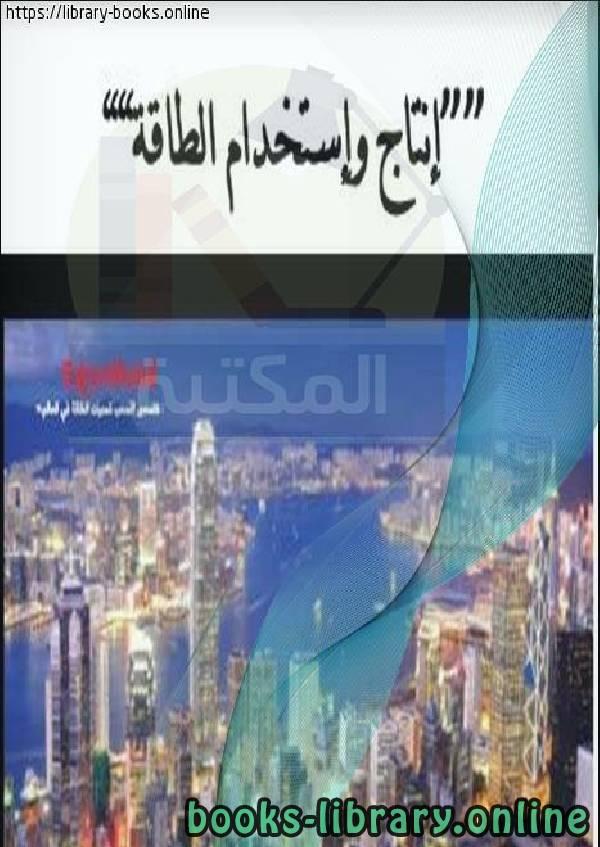 كتاب إنتاج واستخدام الطاقة