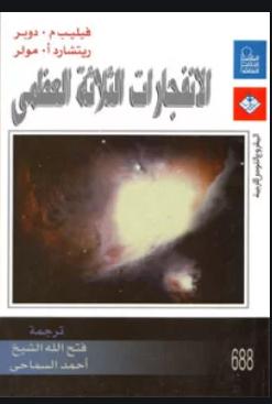 ❞ كتاب الإنفجارات الثلاثه العظمى ❝  ⏤ فيليب م. دوبرريتشارد أ. مولر