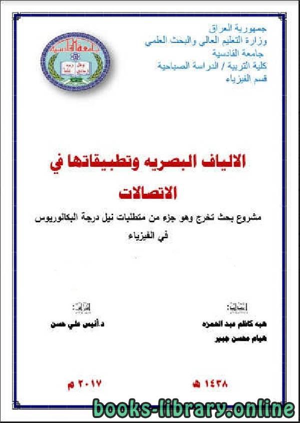 ❞ كتاب الالياف البصرية وتطبيقاتها في الاتصالات ❝  ⏤ جامعة القادسية - العراق