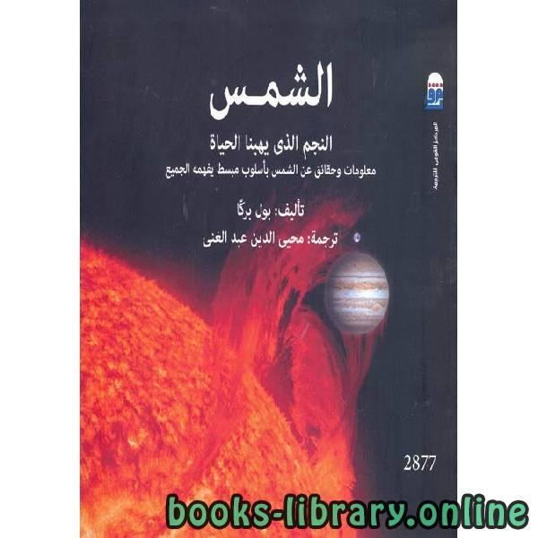 كتاب الشمس النجم الذي يهبنا الحياة