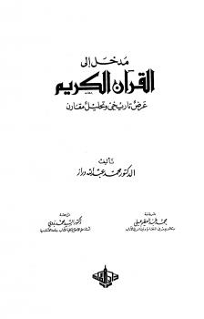 مدخل إلى القرآن الكريم عرض تاريخي وتحليل مقارن نسخة مصورة