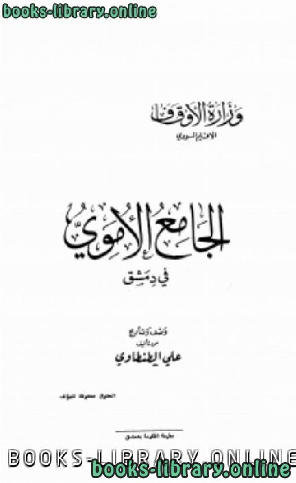 ❞ كتاب  الجامع الأموي في دمشق (ط. الحكومة) ❝  ⏤ علي الطنطاوي