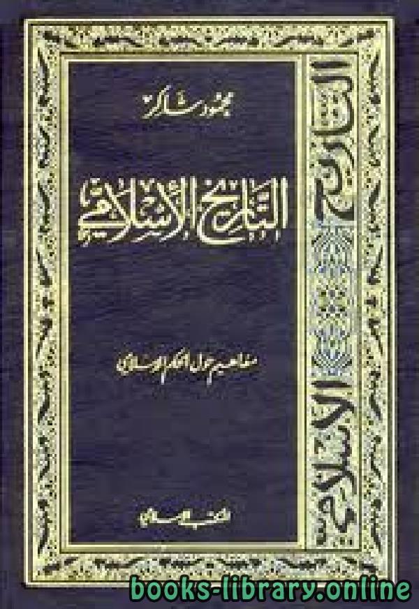 كتاب مفاهيم حول الحكم الإسلامى
