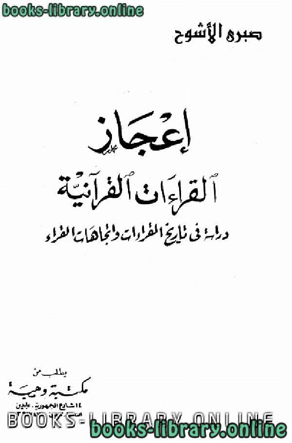 ❞ كتاب  إعجاز القراءات (القرآنية) دراسة في تاريخ القراءات اتجاهات القراء ❝