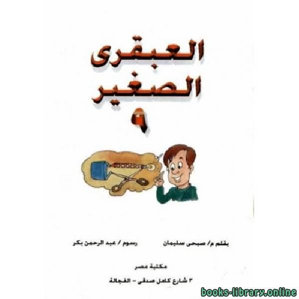 ❞ قصة  العبقري الصغير (9) ❝  ⏤ صبحى سليمان