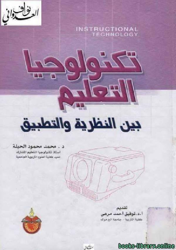 ❞ كتاب تكنولوجيا التعليم بين النظرية والتطبيق ❝  ⏤ محمد محمود الحيلة