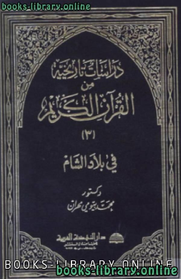 ❞ كتاب دراسات تاريخية من القرآن الكريم في بلاد الشام ج3 ❝  ⏤  محمد بيومى مهران