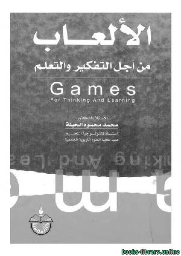 ❞ كتاب الألعاب من أجل التفكير و التعلم ❝