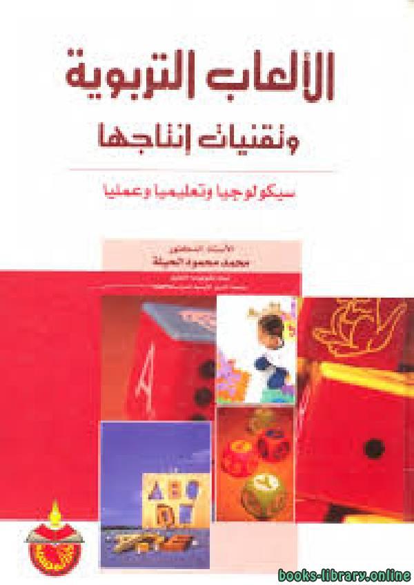 ❞ كتاب الالعاب التربوية وتقنيات انتاجها ❝  ⏤ محمد محمود الحيلة