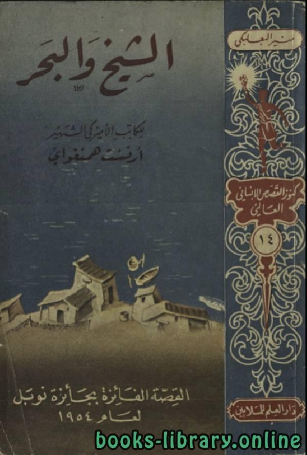 ❞ رواية الشيخ والبحر ❝  ⏤ إرنست همنغواي