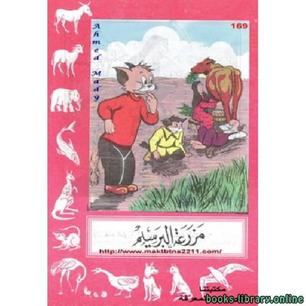 كتاب مزرعة البرسيم