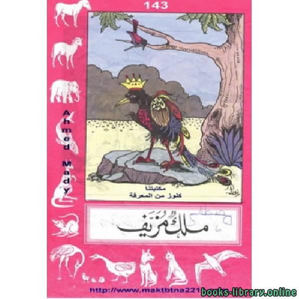 تحميل كتاب الطفل الذكي pdf