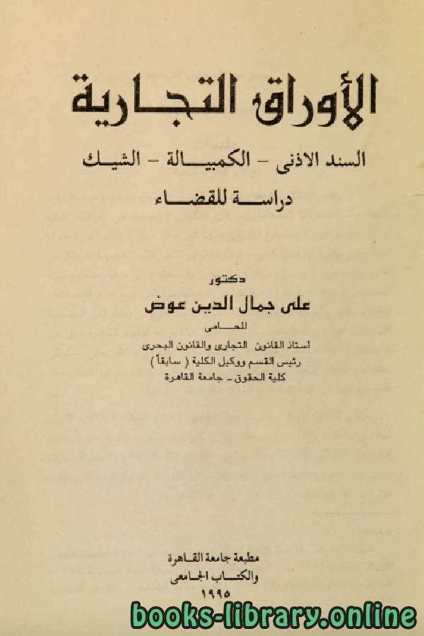 كتاب الاوراق التجارية pdf