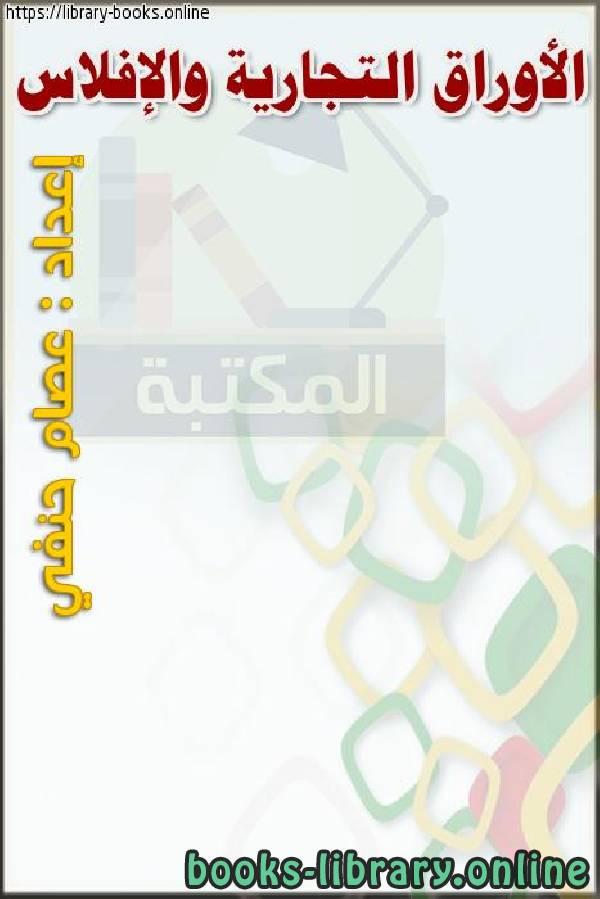 كتاب الاوراق التجارية والافلاس قرمان pdf