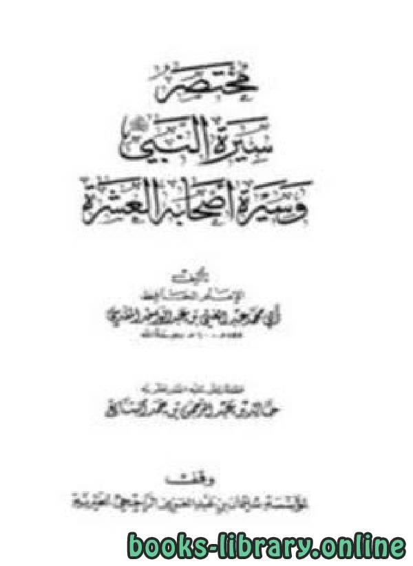 كتاب  مختصر سيرة النبي وسيرة أصحابه العشرة