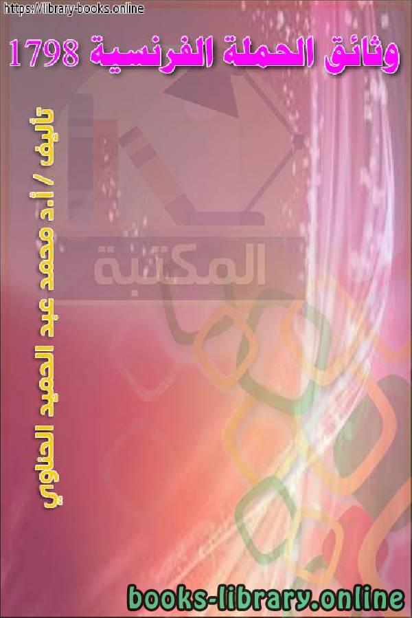 ❞ كتاب وثائق الحملة الفرنسية 1798 ❝  ⏤ د. محمد عبد الحميد الحناوى