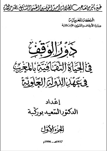 ❞ كتاب دور الوقف في الحياة الثقافية بالمغرب في عهد الدولة العلوية ج1 ❝  ⏤ السعيد بوركبة