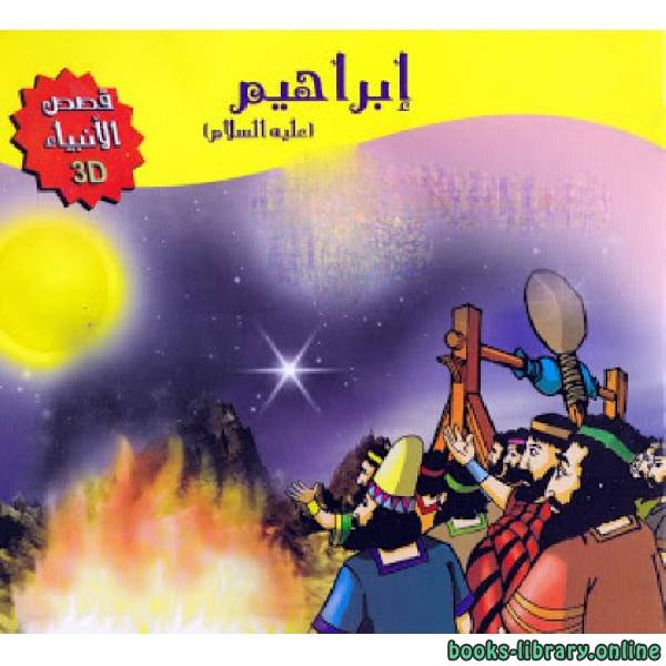 ❞ قصة إبراهيم عليه السلام ❝