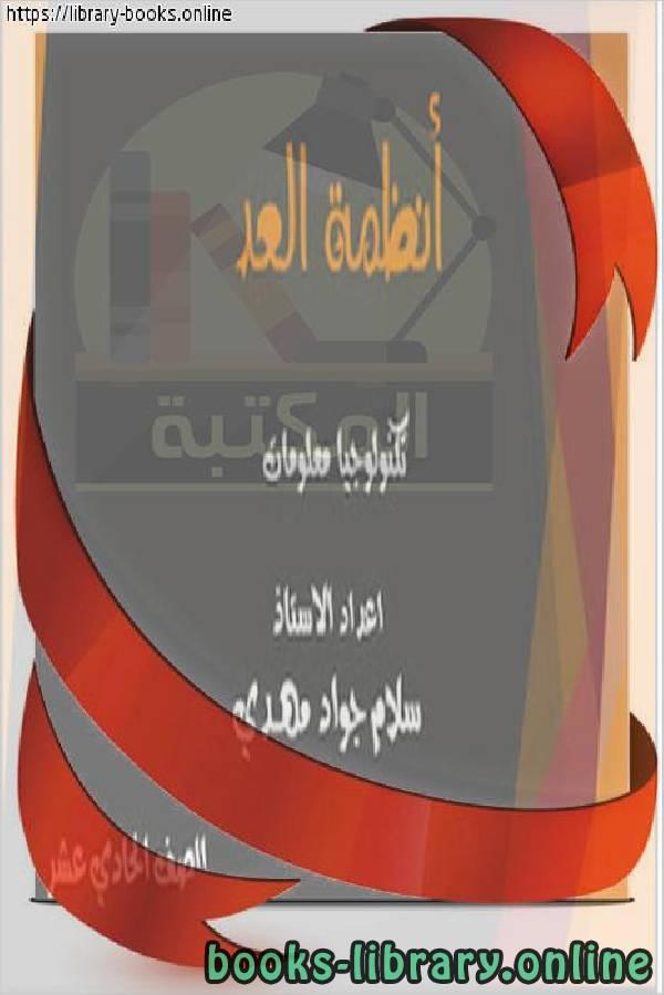 ❞ كتاب أنظمة العد ـ تكنولوجيا المعلومات ❝  ⏤ سلام جواد مهدي