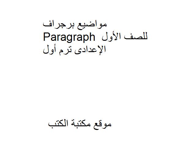❞ مذكّرة مواضيع برجراف Paragraph للصف الأول الإعدادى ترم أول ❝