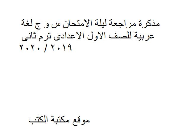 ❞ مذكّرة مراجعة ليلة الامتحان س و ج لغة عربية للصف الاول الاعدادى ترم ثانى 2019 / 2020 ❝