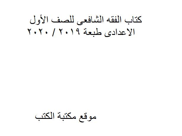 ❞ كتاب الفقه الشافعى للصف الأول الاعدادى طبعة 2019 / 2020 ❝