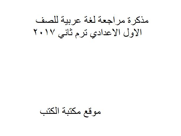 ❞ مذكّرة مراجعة لغة عربية للصف الاول الاعدادي ترم ثاني 2017 ❝