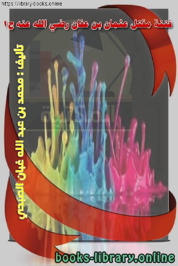 ❞ كتاب فتنة مقتل عثمان بن عفان رضي الله عنه ج1 ❝  ⏤ محمد بن عبد الله غبان الصبحي