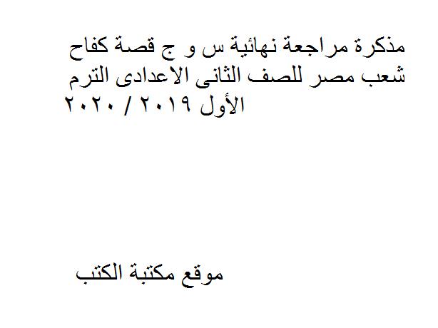 ❞ مذكّرة مراجعة نهائية س و ج قصة كفاح شعب مصر للصف الثانى الاعدادى الترم الأول 2019 / 2020 ❝