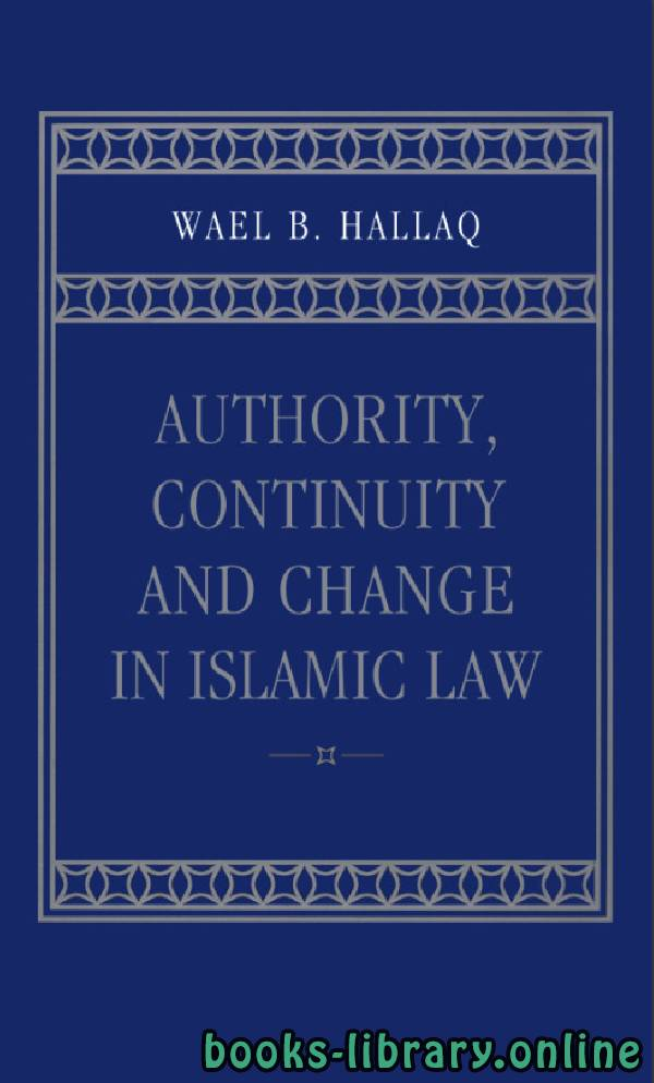 ❞ كتاب AUTHORITY, CONTINUITY AND CHANGE IN ISLAMIC LAW ❝  ⏤ وائل حلاق
