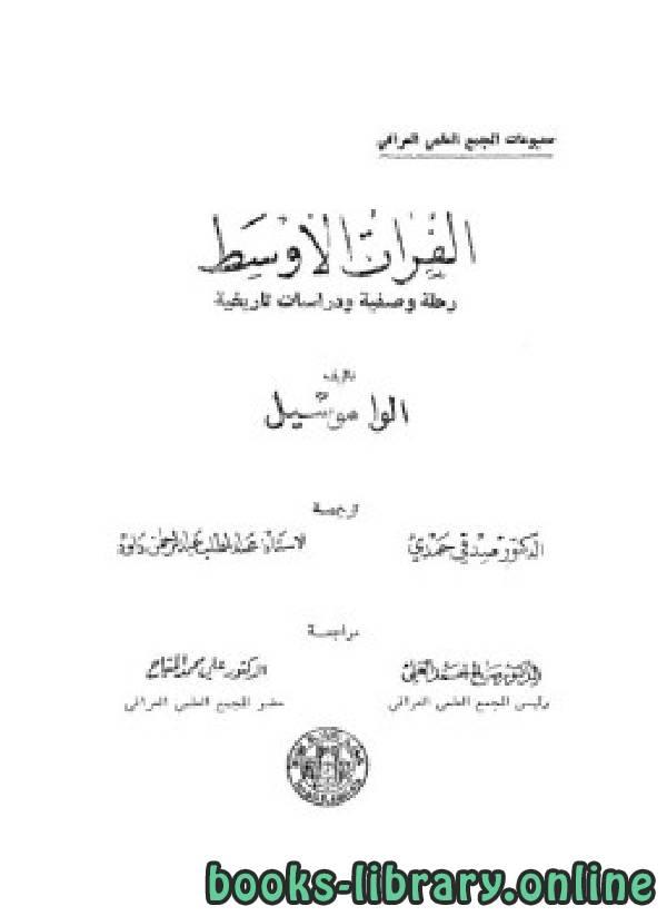 ❞ كتاب الفرات الأوسط رحلة وصفية ودراسات تاريخية ❝  ⏤ الوا موسيل